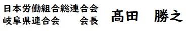 日本労働組合総連合会 岐阜県連合会 会長 高田勝之