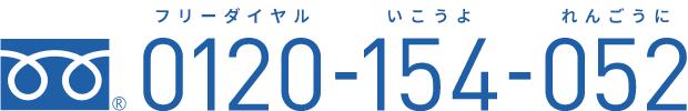 0120-154-052(フリーダイヤル いこうよ れんごうに)
