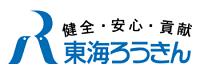 東海ろうきん 公式サイト
