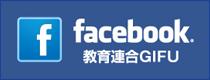 教育連合GIFU Facebookページ