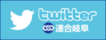岐阜連合 公式Twitter