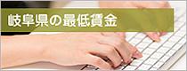 岐阜県の最低賃金