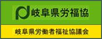 岐阜県労働者福祉協議会 公式サイト