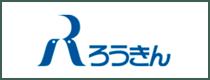ろうきん 公式サイト