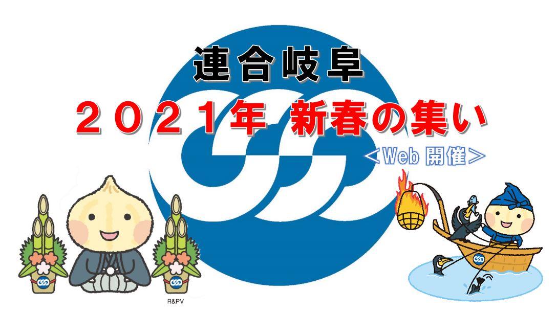 連合岐阜2021年新春の集い~オンラインメッセージを配信
