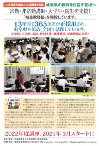 2022岐阜県教員試験対策講座