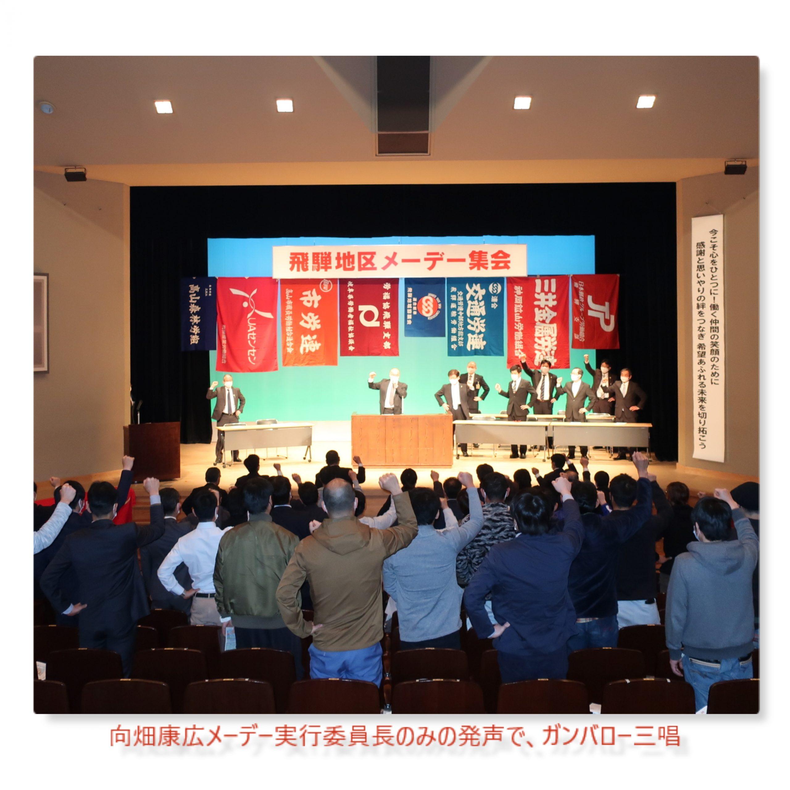 飛騨地協 第92回飛騨地区メーデー集会を開催