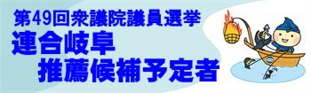 第49回衆議院議員選挙連合岐阜推薦候補者