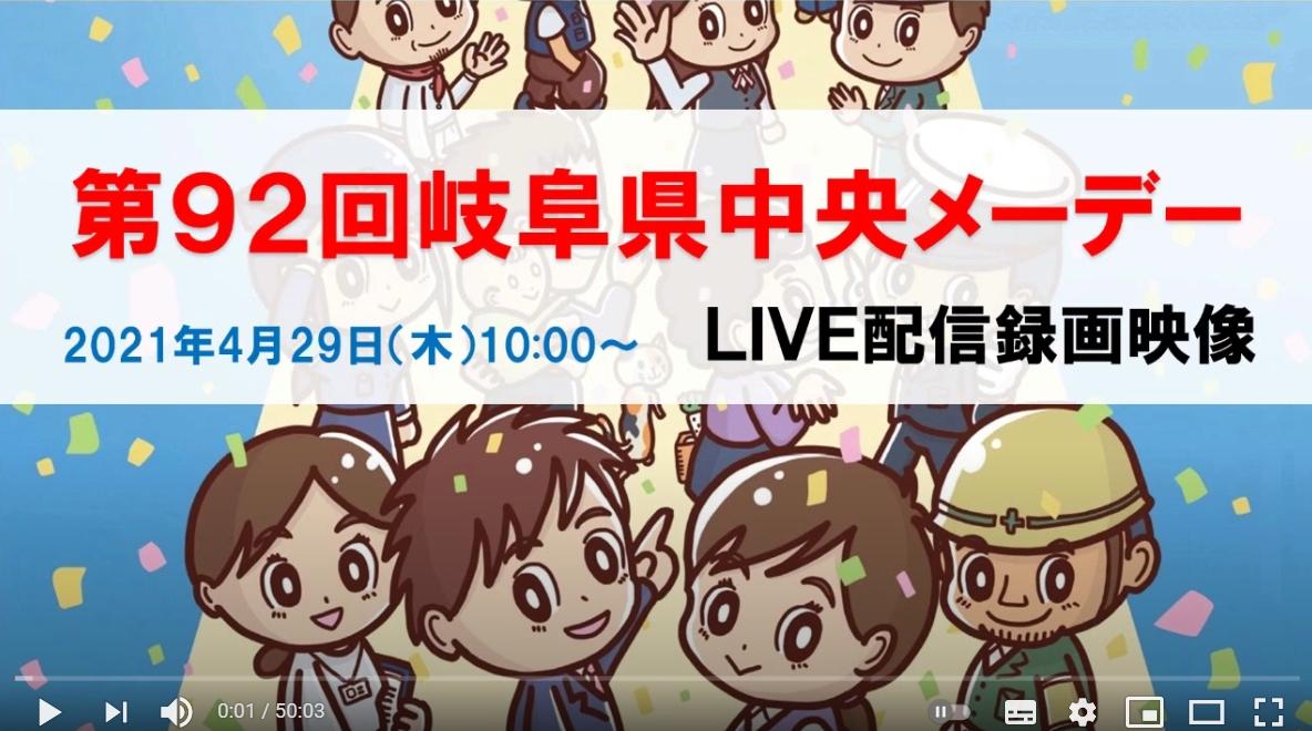 第92回岐阜県中央メーデー LIVE配信録画映像