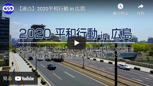 平和行動in広島・長崎 動画視聴参加を!