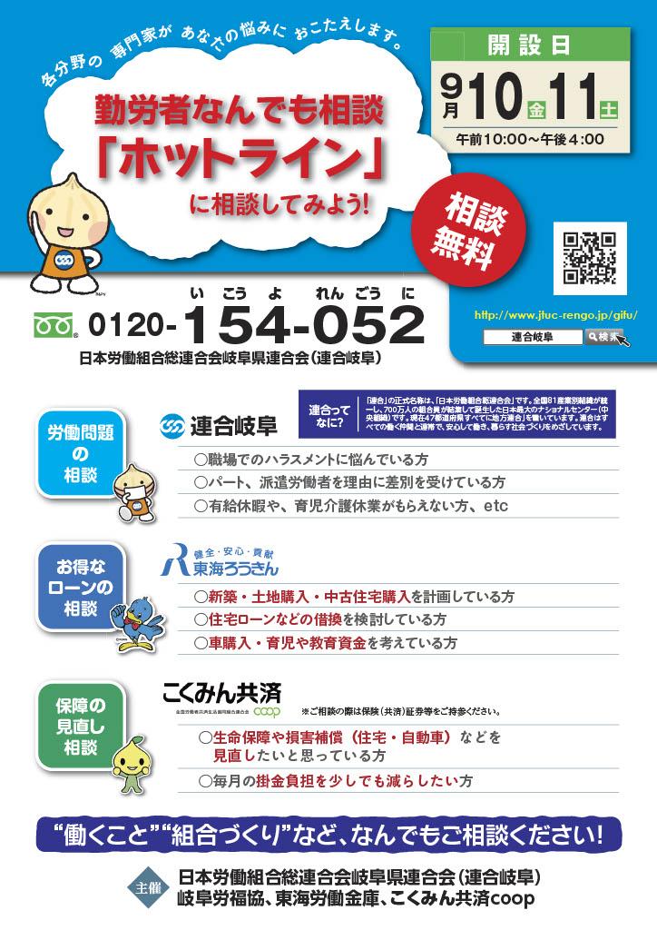 9月10日(金)・11(土) 勤労者なんでも相談「ホットライン」開設!